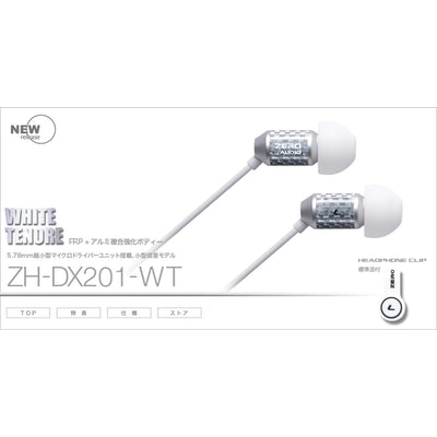 ZERO AUDIO ZH-DX200-CT White Tenore