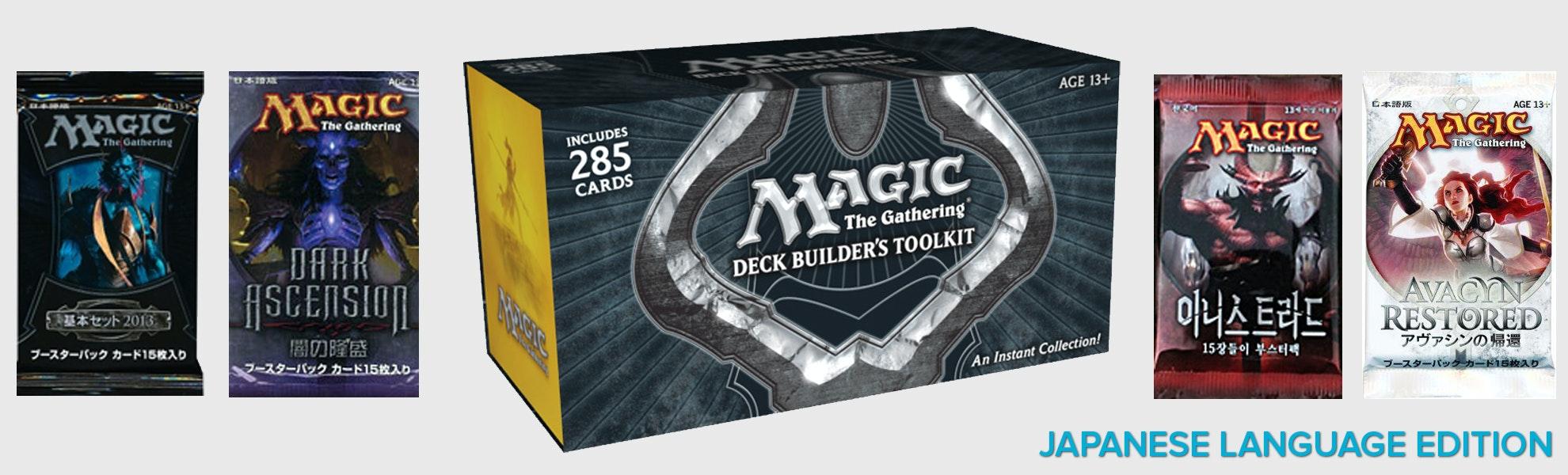 2012 Japanese Deckbuilders Toolkit (3-pack)