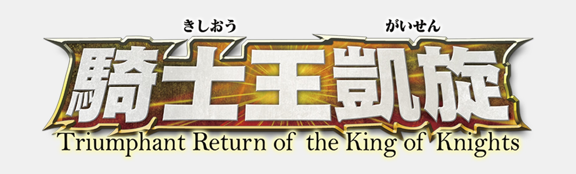 Cardfight! Triumphant Return of the King of Knights
