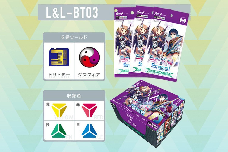 Luck & Logic 2016 Booster Set