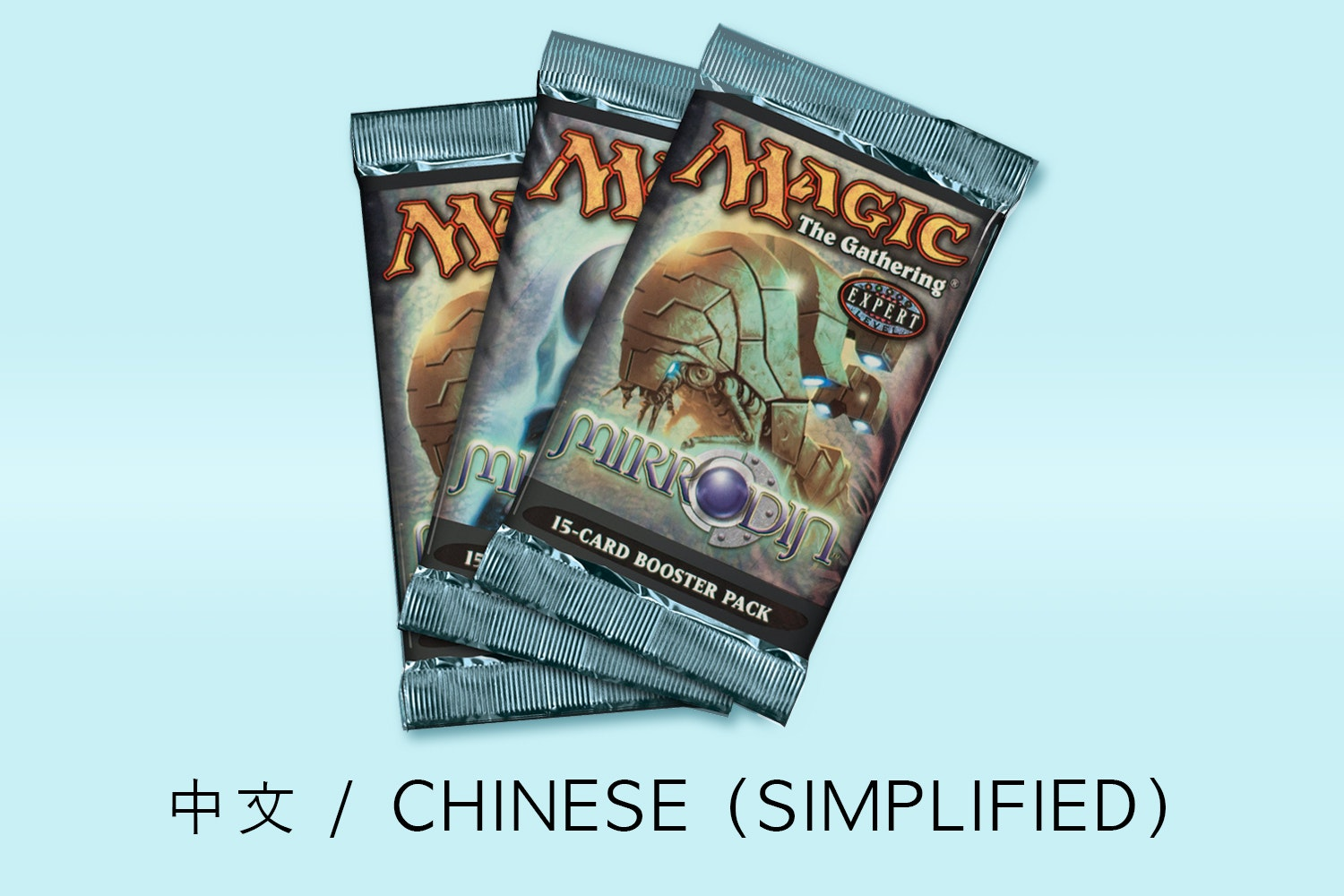 Mirrodin in Simplified Chinese