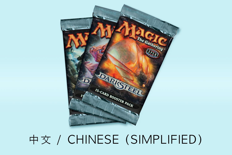 Darksteel in Simplified Chinese