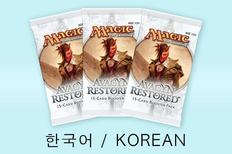 Avacyn Restored in Korean