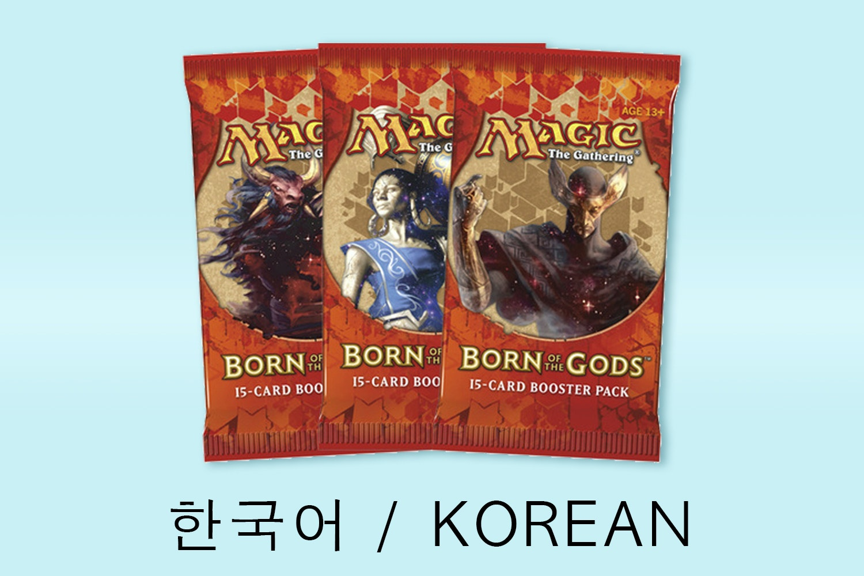 Born of the Gods in Korean