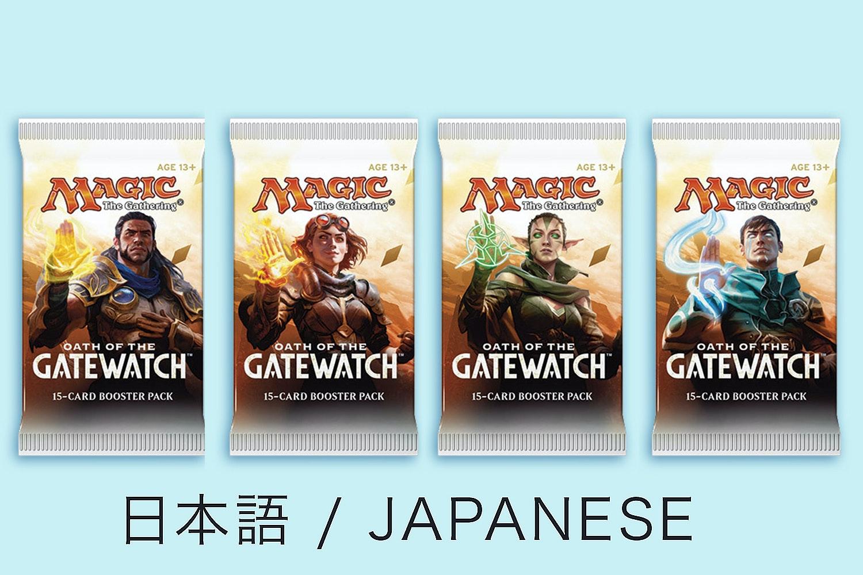Oath of Gatewatch in Japanese