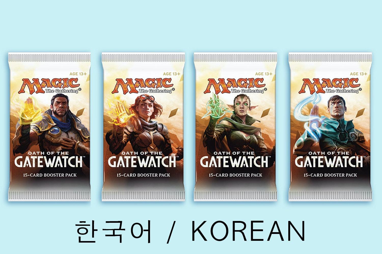 Oath of Gatewatch in Korean