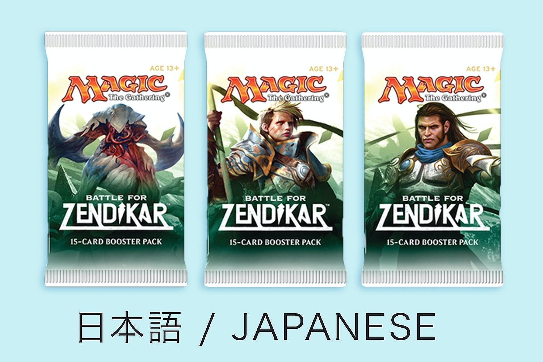 Battle for Zendikar in Japanese