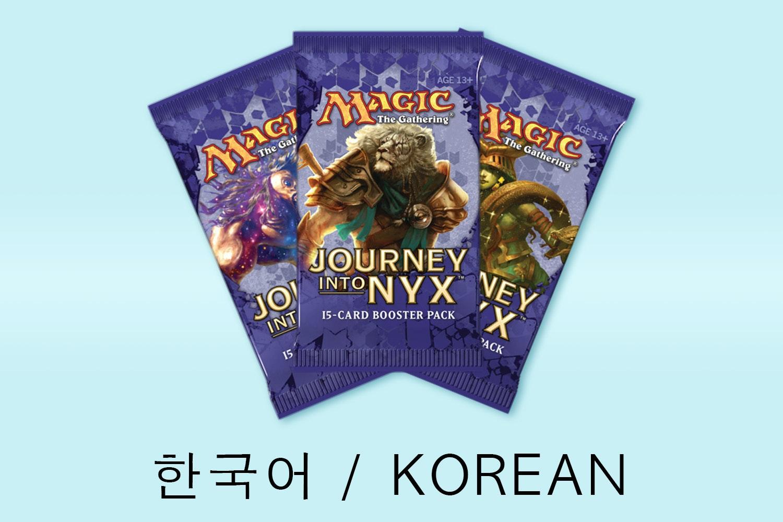 Journey Into Nyx in Korean